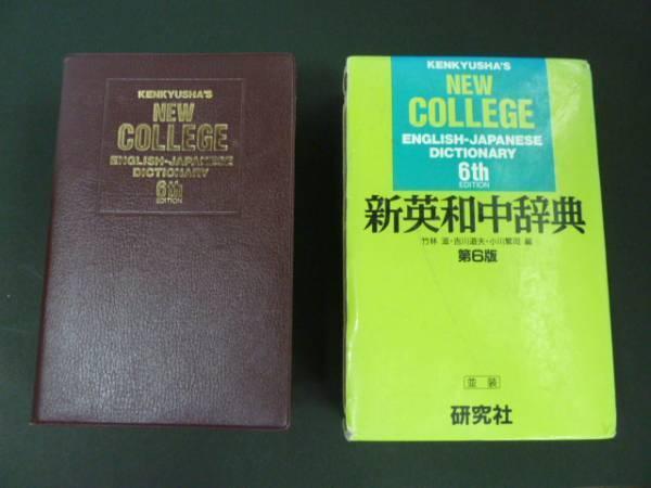 おすすめの英和辞書